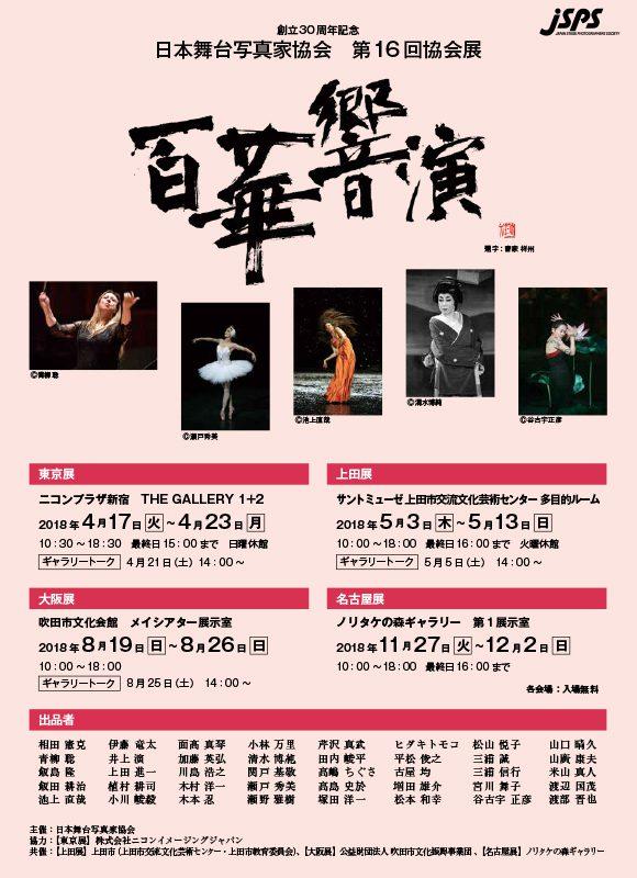 第16回協会展「百華響演」